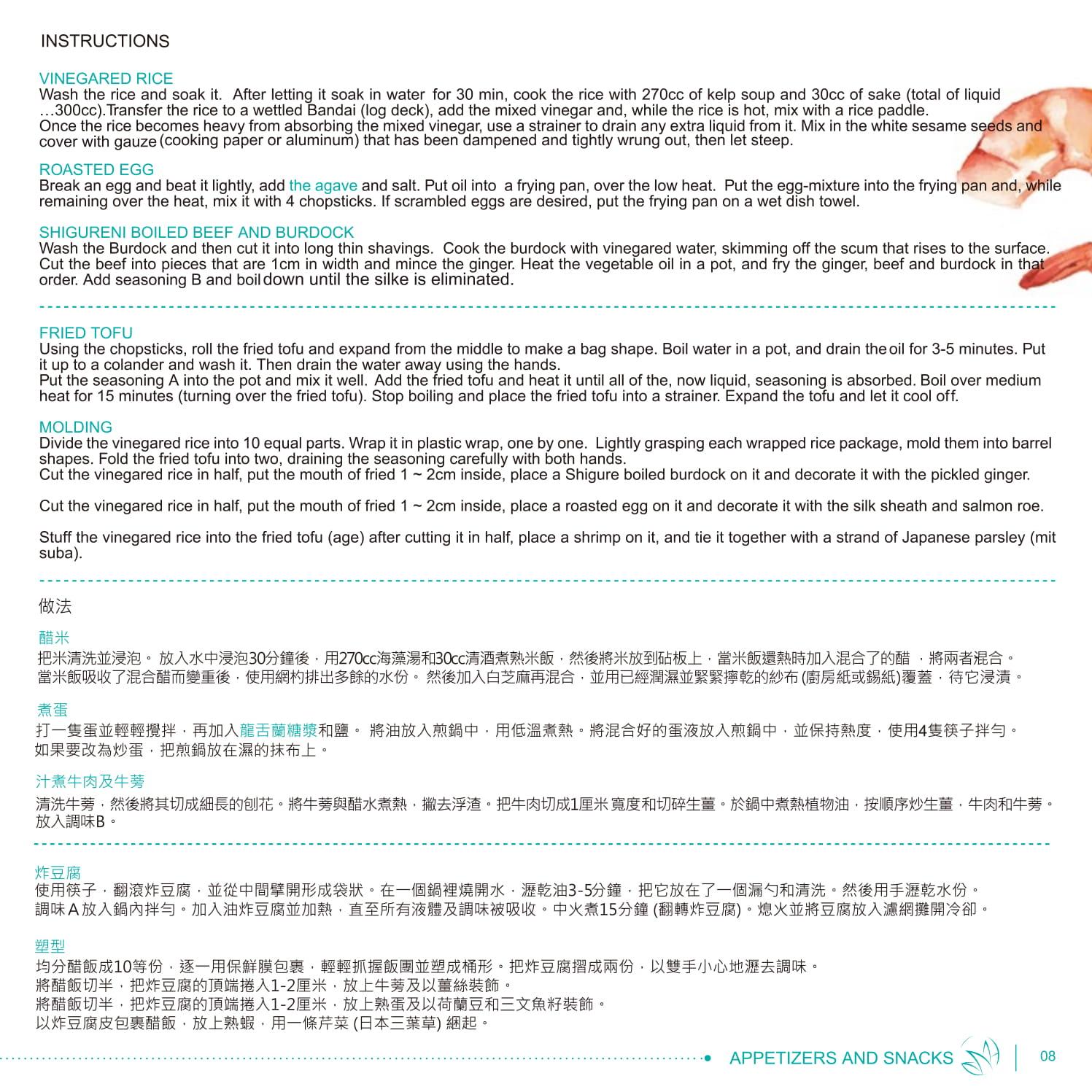 20th anniversary recipe_PDF-09