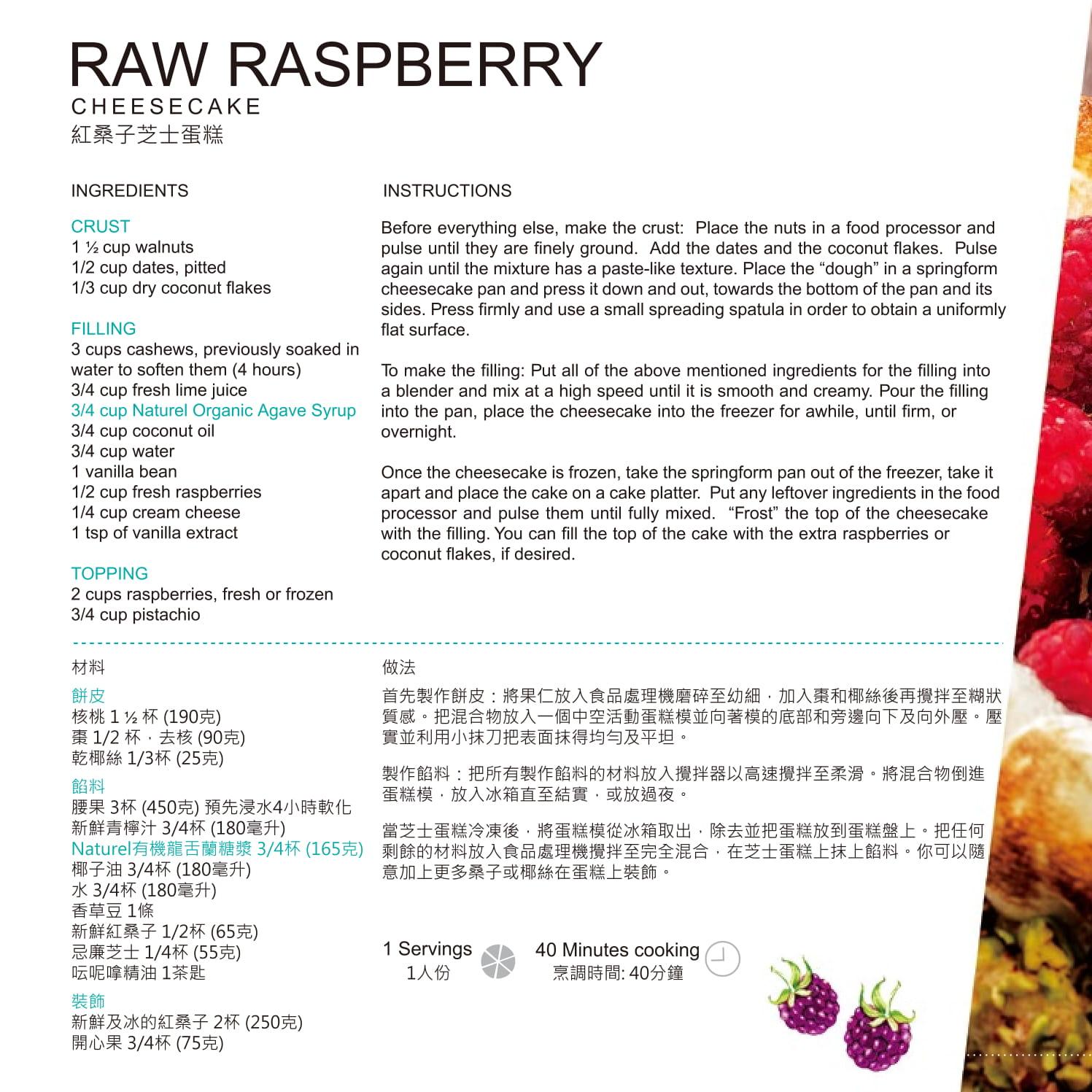 20th anniversary recipe_PDF-46